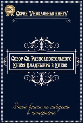 Собор Святого Равноапостольного Князя Владимира в Киеве Foto №1