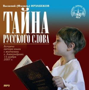 Тайна русского слова photo №1