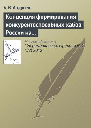 Концепция формирования конкурентоспособных хабов России на современном этапе развития отрасли воздушного транспорта photo №1