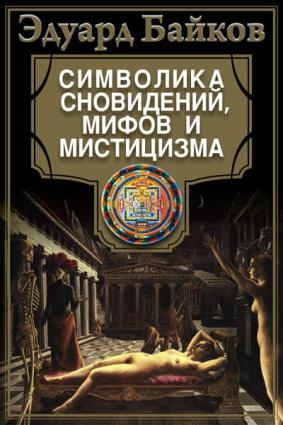 Символика сновидений, мифов и мистицизма Foto №1