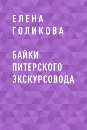 Байки питерского экскурсовода photo №1
