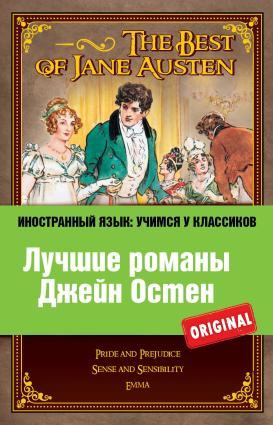 Лучшие романы Джейн Остен / The Best of Jane Austen