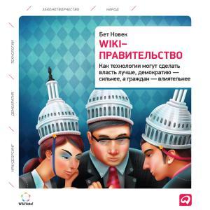 Wiki-правительство: Как технологии могут сделать власть лучше, демократию – сильнее, а граждан – влиятельнее photo №1