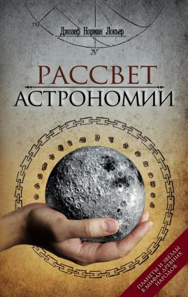 Рассвет астрономии. Планеты и звезды в мифах древних народов Foto №1