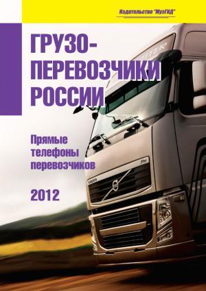 Грузоперевозчики России-2012. Прямые контакты перевозчиков Foto №1