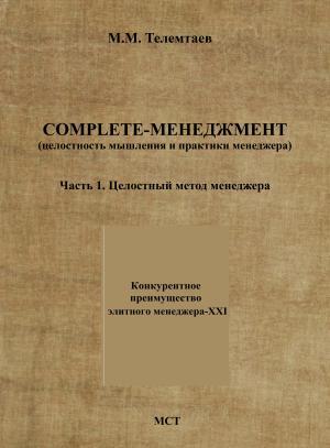 Complete-менеджмент (целостность мышления и практики менеджера). Часть 1. Целостный метод менеджера photo №1
