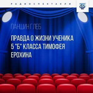 """Правда о жизни ученика 5 """"Б"""" класса Тимофея Ерохина Foto №1"""