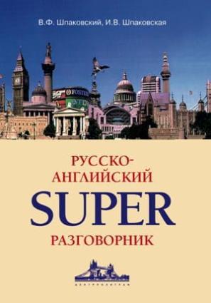 Русско-английский суперразговорник photo №1