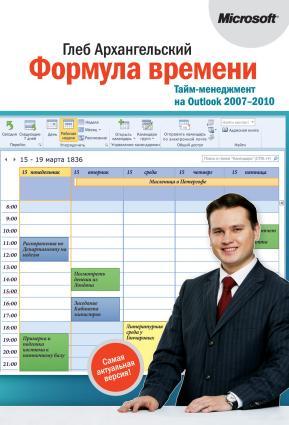 Формула времени. Тайм-менеджмент на Outlook 2007-2010 photo №1
