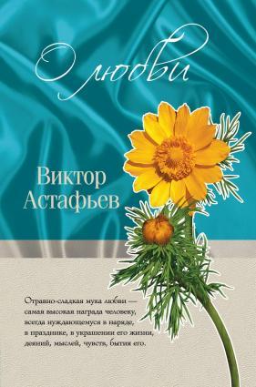 О любви (сборник) photo №1