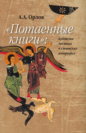 «Потаенные книги»: иудейская мистика в славянских апокрифах photo №1