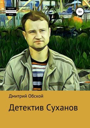 Детектив Суханов photo №1