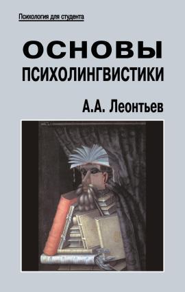 Основы психолингвистики photo №1