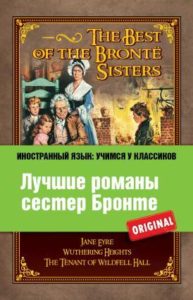 Лучшие романы сестер Бронте / The Best of the Brontë Sisters photo №1