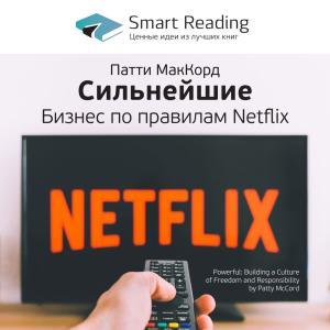 Ключевые идеи книги: Сильнейшие. Бизнес по правилам Netflix. Патти Маккорд Foto №1