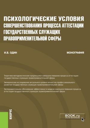 Психологические условия совершенствования процесса аттестации государственных служащих правоприменительной сферы photo №1
