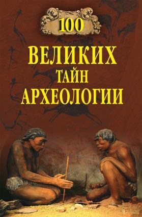 100 великих тайн археологии Foto №1