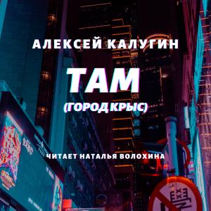 Там (Город крыс) Foto №1
