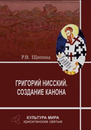 Григорий Нисский. Создание канона photo №1