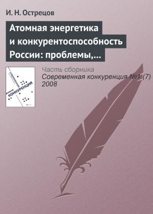 Атомная энергетика и конкурентоспособность России: проблемы, тенденции и перспективы