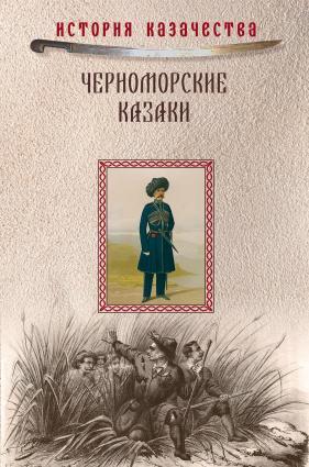 Черноморские казаки (сборник) Foto №1