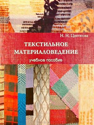 Текстильное материаловедение: учебное пособие Foto №1