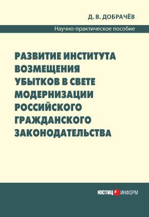 Развитие института возмещения убытков в свете модернизации российского гражданского законодательства: научно-практическое пособие Foto №1