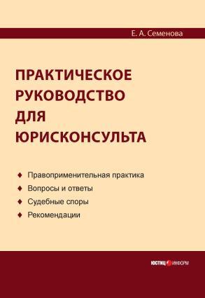 Практическое руководство для юрисконсульта photo №1