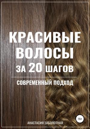 Красивые волосы за 20 шагов. Современный подход Foto №1