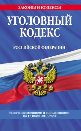 Уголовный кодекс Российской Федерации. Текст с изменениями и дополнениями на 15 июля 2013 года photo №1