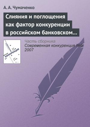 Слияния и поглощения как фактор конкуренции в российском банковском секторе photo №1