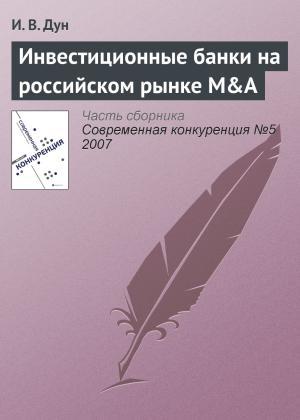 Инвестиционные банки на российском рынке M&A photo №1