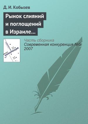 Рынок слияний и поглощений в Израиле и в России: сравнительный анализ (начало) photo №1