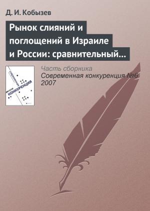 Рынок слияний и поглощений в Израиле и России: сравнительный анализ (окончание) photo №1