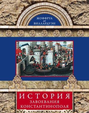 История завоевания Константинополя photo №1