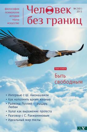 Журнал «Человек без границ» №2 (61) 2013 Foto №1
