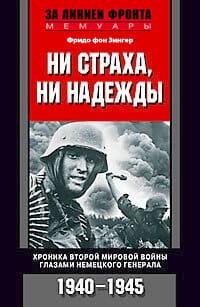 Ни страха, ни надежды. Хроника Второй мировой войны глазами немецкого генерала. 1940-1945 photo №1