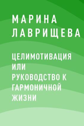 ЦелиМотивация или руководство к гармоничной жизни photo №1