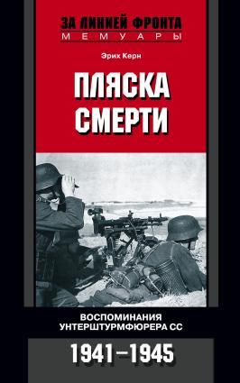 Пляска смерти. Воспоминания унтерштурмфюрера СС. 1941-1945 Foto №1