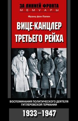 Вице-канцлер Третьего рейха. Воспоминания политического деятеля гитлеровской Германии. 1933-1947 photo №1