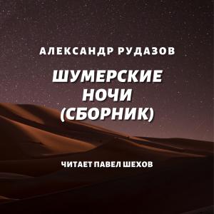 Шумерские ночи (сборник) photo №1