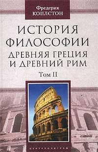 История философии. Древняя Греция и Древний Рим. Том II photo №1