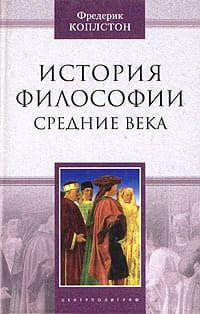 История философии. Средние века photo №1