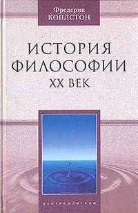 История философии. ХХ век photo №1