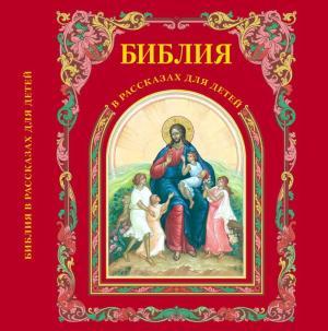 Библия в рассказах для детей Foto №1