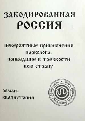 Закодированная Россия photo №1