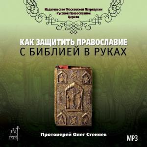 Как защитить Православие с библией в руках Foto №1