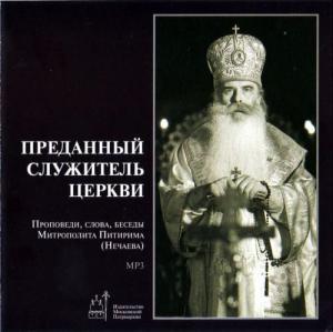 Преданный служитель церкви (проповеди, слова, беседы Митрополита Питирима (Нечаева)) photo №1