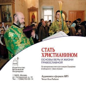 Стать христианином (основы Веры и жизни православной) photo №1