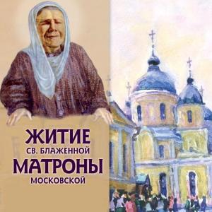 Житие св.блаженной Матроны Московской Foto №1